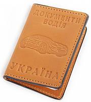 Обложка для документов водителя (микро)
