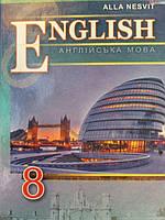 Англійська мова 8 клас. Підручник.