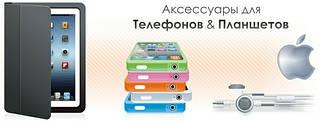 Кабели для телефонов и планшетов