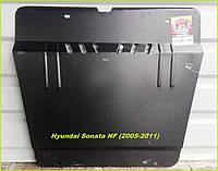 Защита картера двигателя и КПП Хюндай Соната НФ (2005-2010) Hyundai Sonata NF