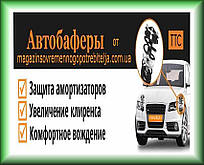 Амортизирующие подушки ТТС (автобаферы) комплект 4 шт