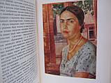 Зингер Л.С. О портрете. Проблемы реализма в искусстве портрета (б/у)., фото 6