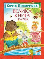 Софія Прокоф'єва. Велика книга казок