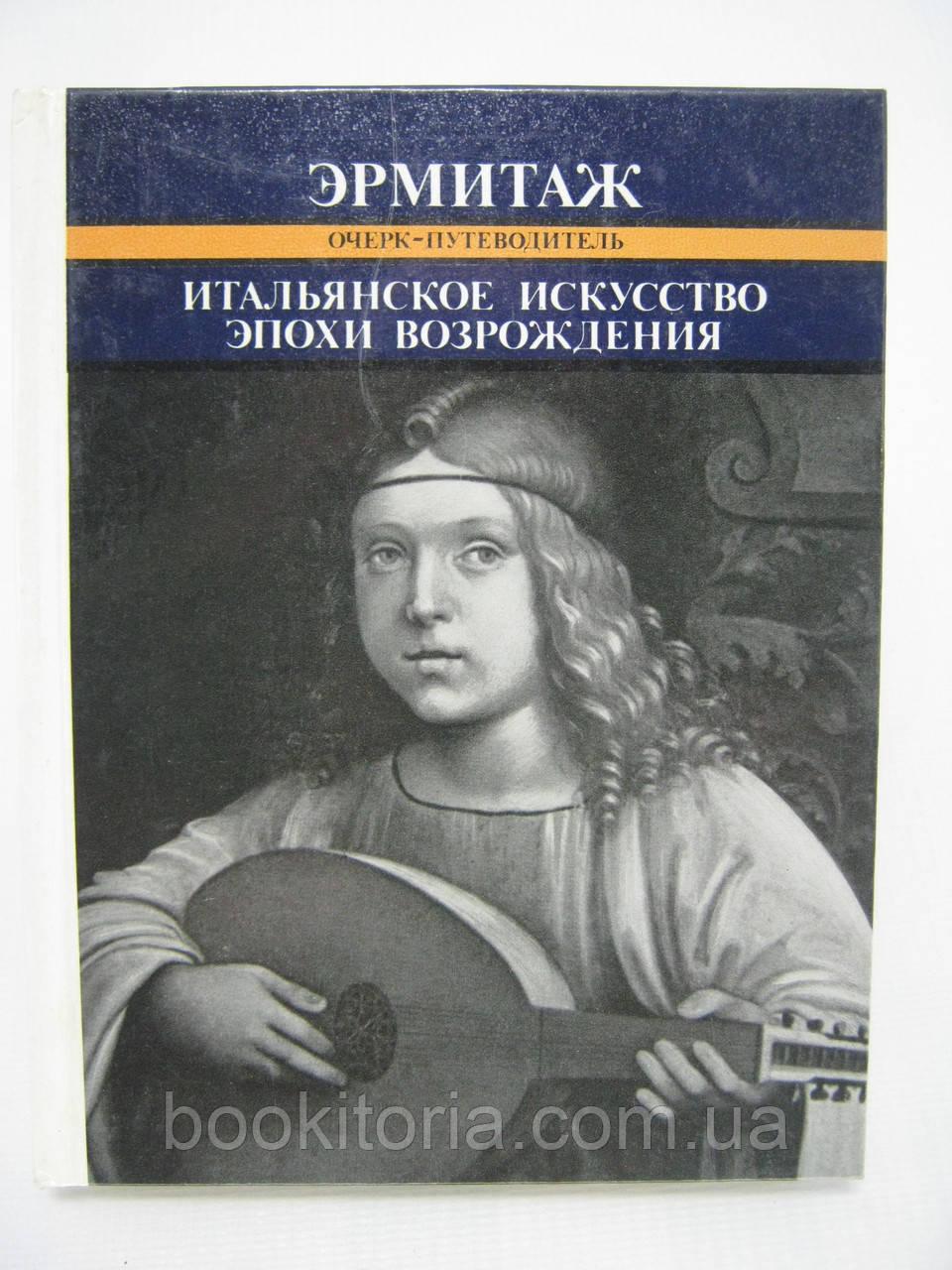 Кустодиева Т.К. Итальянское искусство эпохи Возрождения (б/у).