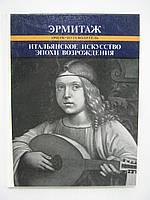 Кустодиева Т.К. Итальянское искусство эпохи Возрождения (б/у)., фото 1