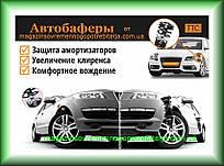 Автобаферы ТТС (комплект 4шт)
