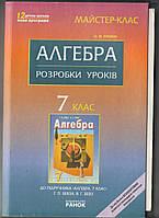 АКЦІЯ! Алгебра. 7 клас (2008 р.) Майстер-клас: розробки уроків