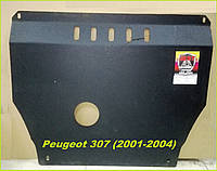 Защита картера двигателя и КПП Пежо 307 (2001-2004) Peugeot 307