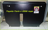 Защита двигателя и КПП Тойота Ярис (кроме ОАЭ) (2006-) Toyota Yaris