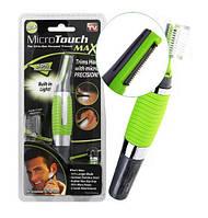 Универсальный триммер Micro Touch Max (Микро Тач Макс), Скидки