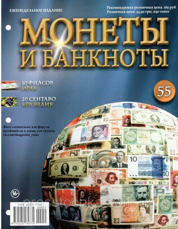 Монеты и банкноты № 55 - 10 филсов (Ирак), 20 сентаво (Бразилия)