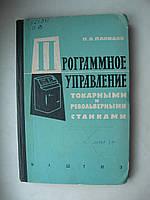 """П.Пакидов """"Программное управление токарными и револьверными станками"""""""