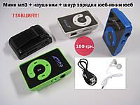 Mini mp3 Player (мини мп3 плеер) 4 цвета с наушниками и шнуром юсб