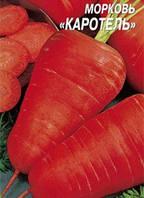 Семена Морковь Каротель  15г (пакет-гигант), ТМ Урожай