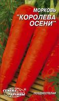 Семена Морковь Королева осени  3г, ТМ Урожай