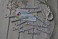 Чипборд. Индивидуальные надписи и имена на заказ(цена за букву)