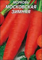 Семена Морковь Московская зимняя  3г, ТМ Урожай