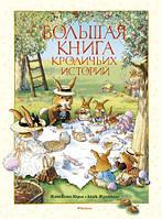 Женевьева Юрье, Лоик Жуанниго. Большая книга кроличьих историй