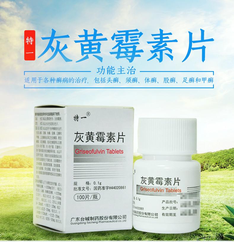 Препарат Гризеофульвін (Griseofulvin) 100таб, саме ефективне протигрибковий засіб у