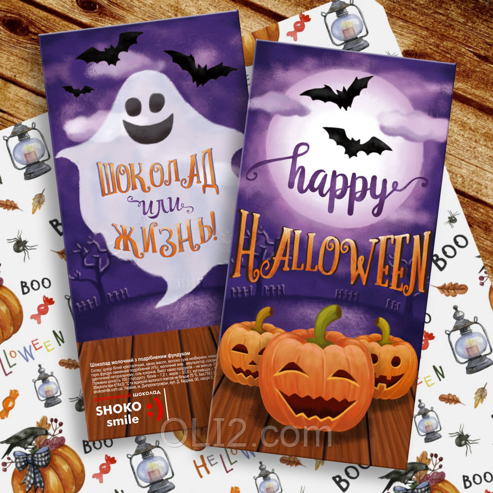 """Шоколадка шоколадная плитка """"Halloween"""""""