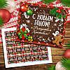 Шоколадный набор на подарок под елку шоколадка вкусный подарок