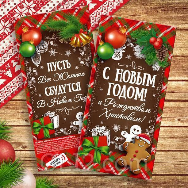Шоколадка шоколадная плитка на подарок под елку