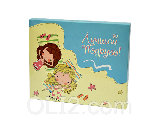 """Шоколадный набор""""МОЕЙ ПОДРУГЕ"""""""