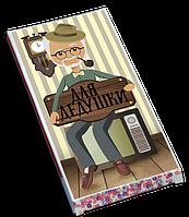 """Шоколадка шоколадная плитка на подарок ПЛИТКА """"ДЛЯ ДЕДУШКИ"""""""