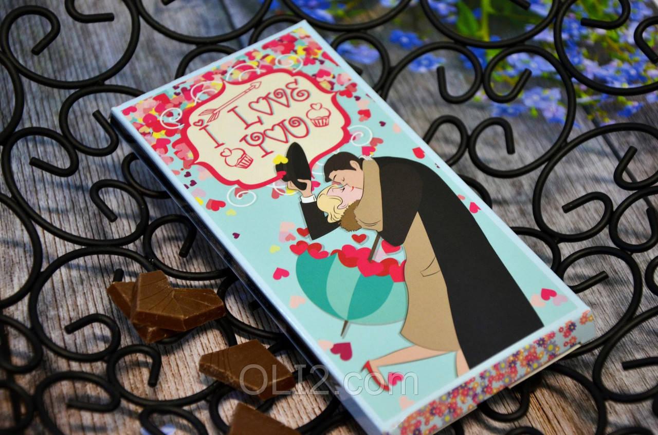 "Шоколадка шоколадная плитка на подарок ПЛИТКА ""I LOVE YOU"""