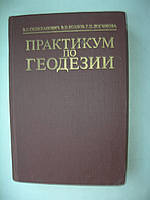 "В.Селиханович  ""Практикум по геодезии"""