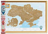 Скретч-карта України «Відкривай Україну!» | Discovery Map, фото 1