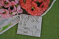 Чипборд. Математические знаки размером 71х69мм
