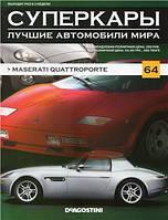 Суперкары №64 Maserati Quattroporte