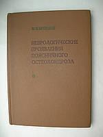"""М.Бротман """"Неврологические проявления поясничного остеохондроза"""""""