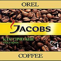 Кофе в зернах Jacobs Monarch Классический весовой 500г