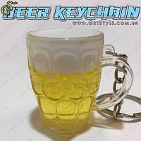 "Брелок Кружка пива - ""Beer Keychain"""