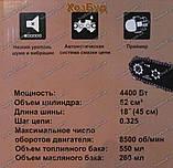 Бензопила Минск МБП-4400, фото 2