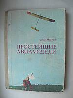 """А.Ермаков """"Простейшие авиамодели"""""""