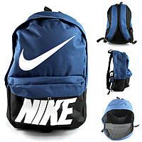 Рюкзак Nike Найк, качественный, влагостойкий, сумка спортивная, портфель школьный, разные цвета