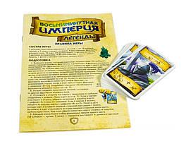 Настольная игра Восьмиминутная Империя: Легенды, фото 3
