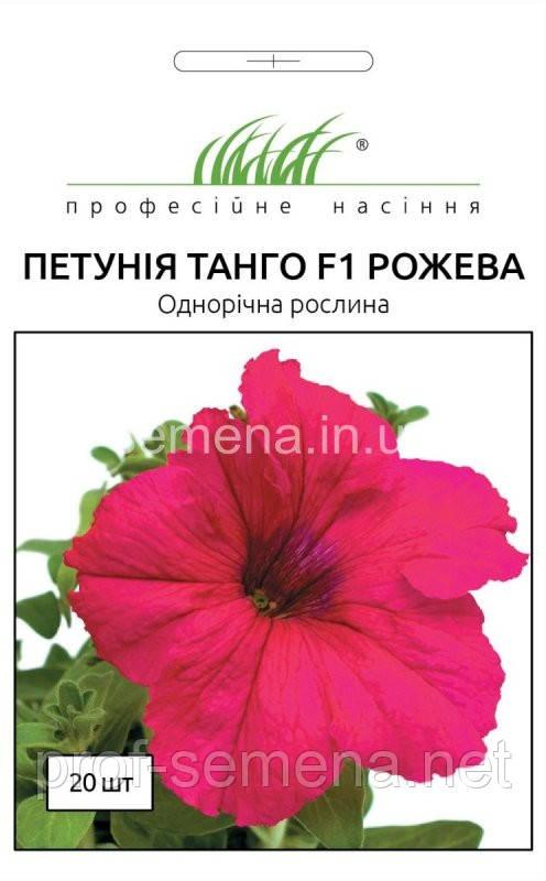 Петунія Танго F1 рожева 20 шт.