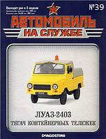 Автомобиль на Службе №39 ЛУАЗ-2403 Тягач контейнерных тележек