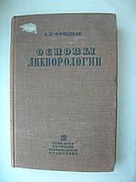 """А.П.Фридман """"Основы ликворологии"""". 1936 год"""