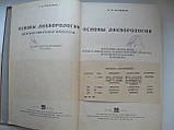 """А.П.Фридман """"Основы ликворологии"""". 1936 год, фото 4"""
