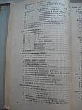 """А.П.Фридман """"Основы ликворологии"""". 1936 год, фото 9"""