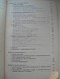 """А.П.Фридман """"Основы ликворологии"""". 1936 год, фото 10"""