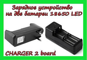 Зарядное устройство на две батареи 18650 LED CHARGER 2 board, фото 2