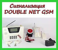 Сигнализация DOUBLE NET GSM лучший защитник для Вашего имущества
