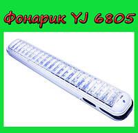 Фонарик YJ 6805 с Аккумулятором