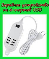Адаптер питания - зарядное устройство на 6-портов USB